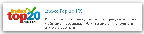 Индекс топ 20 от Alpari