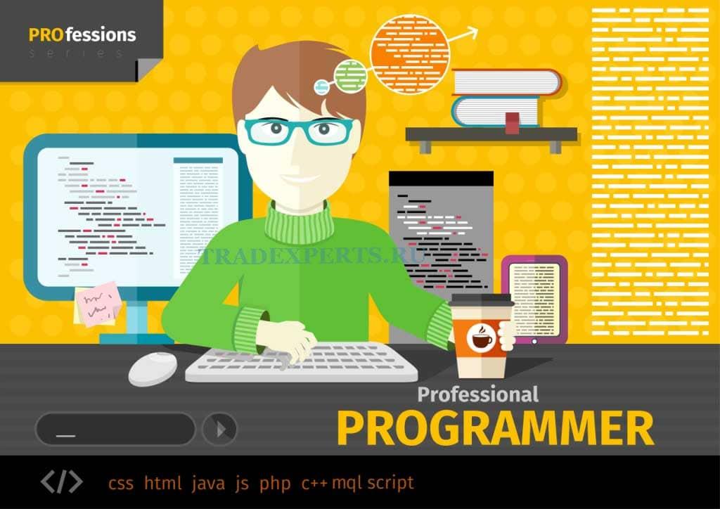 Программист MQL4 и tradexperts.ru