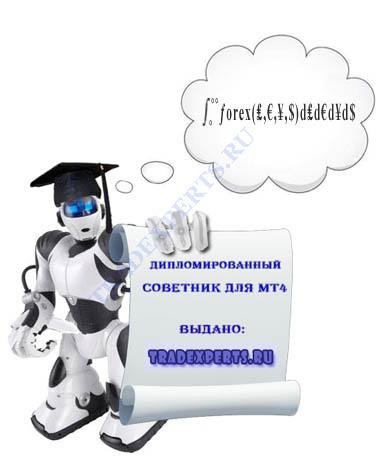 Скачивайте советники для mt4 бесплатно на tradexperts.ru