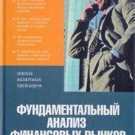 Фундаментальный анализ финансовых рынков. Алексей Кияница