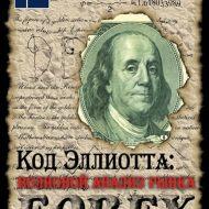 Код Эллиотта: волновой анализ рынка Forex. Дмитрий Возный