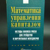 Математика управления капиталом. Ральф Винс