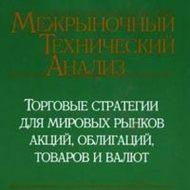 Межрыночный технический анализ. Джон Мэрфи