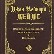 Общая теория занятости, процента и денег. Джон Мейнард Кейнс