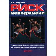 Риск-менеджмент. Управление финансовыми рисками на основе анализа волатильности. Чекулаев М.В.
