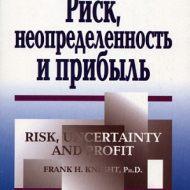 Риск, неопределенность и прибыль. Фрэнк Найт