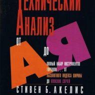 Технический анализ от А до Я. Стивен Акелис