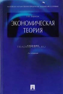 Ekonomicheskaya-teoriya.-E.F.-Borisov