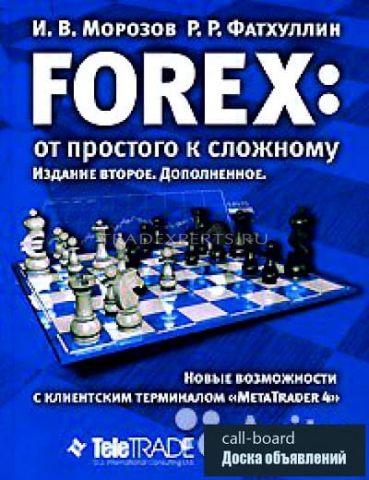 Forex: от простого к сложному. И.В.Морозов, Р.Р.Фатхуллин