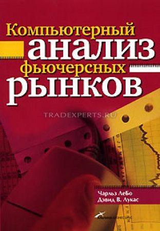 Компьютерный анализ фьючерсных рынков. Чарльз Лебо