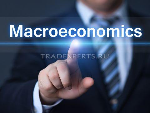 Макроэкономические показатели