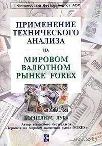 Применение технического анализа на международном валютном рынке forex. Корнелиус Лука
