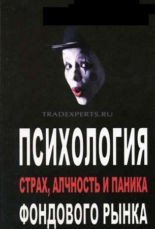 Психология фондового рынка: страх, алчность, паника. Дэвид Кохен