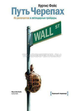 Путь черепах. Фейс Куртис
