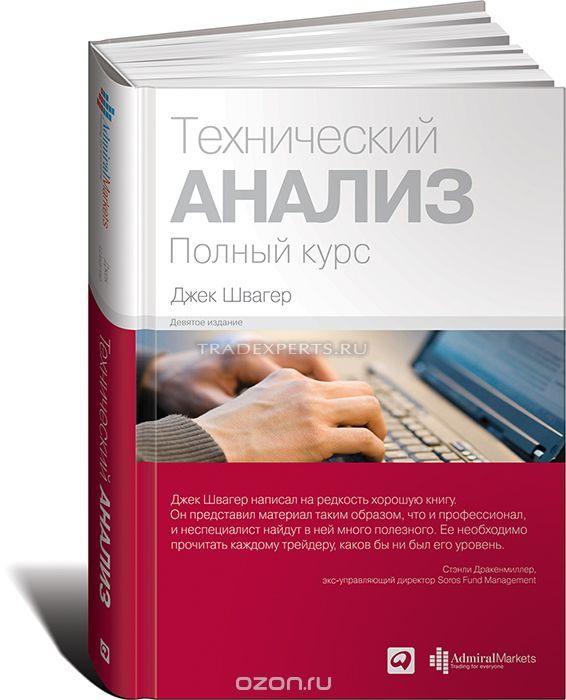 Книги по техническому анализу форекс форекс pda